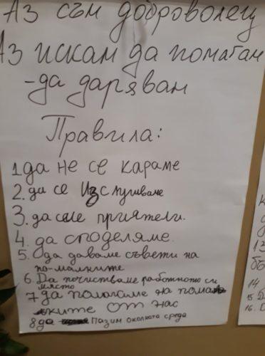 Правилата в клас