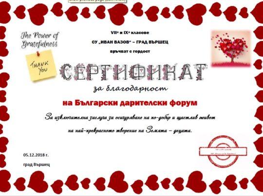 """Български дарителски форум получи сертификат от децата в СУ """"Иван Вазов"""", Вършец"""
